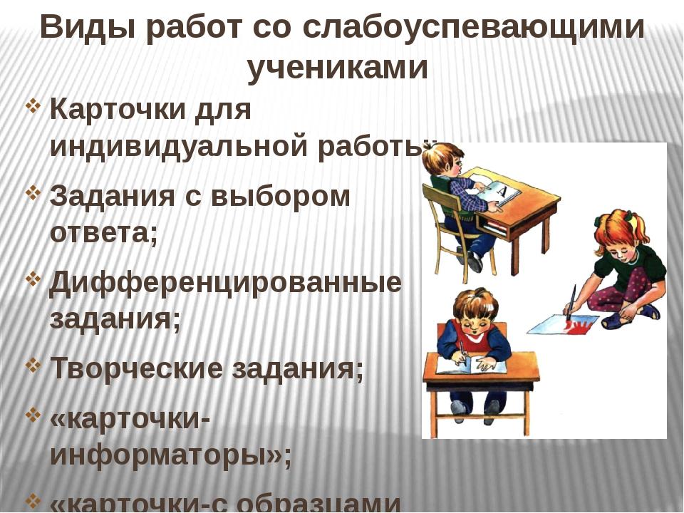 Виды работ со слабоуспевающими учениками Карточки для индивидуальной работы;...