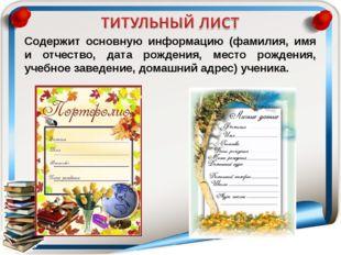 Содержит основную информацию (фамилия, имя и отчество, дата рождения, место р
