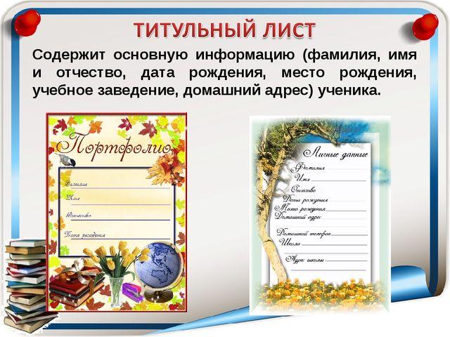 Содержит основную информацию (фамилия, имя и отчество, дата рождения, место р...