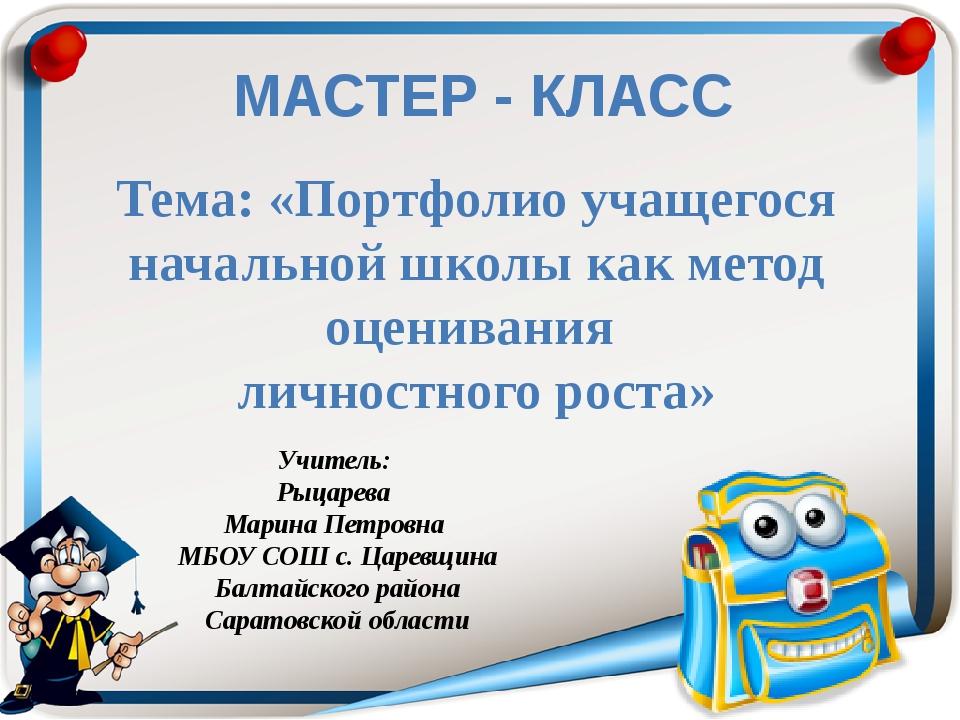 Тема: «Портфолио учащегося начальной школы как метод оценивания личностного р...