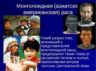 Монголоидная (азиатско-американская) раса Узкий разрез глаз, возникший у пред