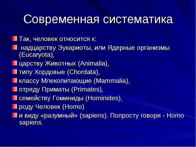 Современная систематика Так, человек относится к: надцарству Эукариоты, или Я...