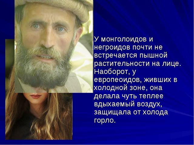 У монголоидов и негроидов почти не встречается пышной растительности на лице....