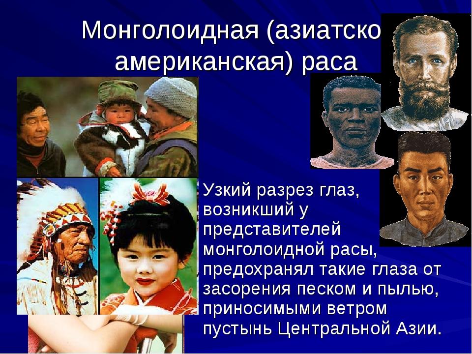 Монголоидная (азиатско-американская) раса Узкий разрез глаз, возникший у пред...