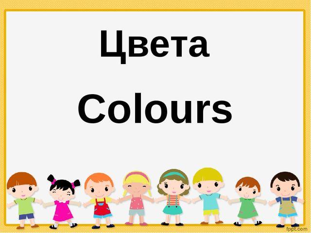 Цвета Colours