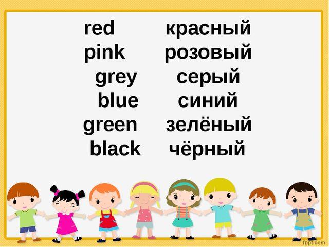 red красный pink розовый grey серый blue синий green зелёный black чёрный Re...