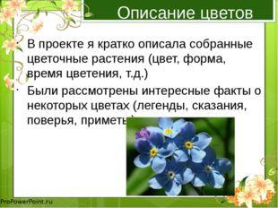 Описание цветов В проекте я кратко описала собранные цветочные растения (цвет