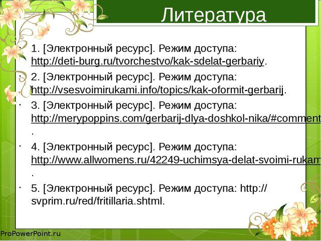 Литература 1. [Электронный ресурс]. Режим доступа: http://deti-burg.ru/tvorch...
