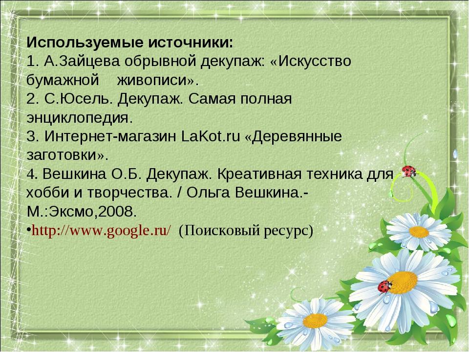 Используемые источники: 1. А.Зайцева обрывной декупаж: «Искусство бумажной жи...