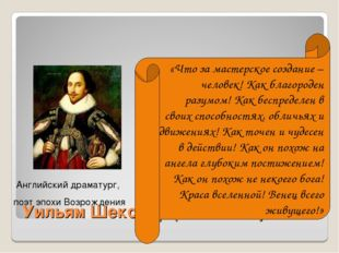 Уильям Шекспир (1564-1616) Английский драматург, поэт эпохи Возрождения «Что