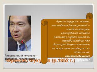Фрэнсис Фукуяма (р.1952 г.) Американский политолог, философ, политэконом и пи