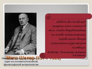 Макс Шелер (1874-1928) Немецкий философ и социолог, один из основоположников