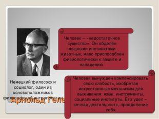 Арнольд Гелен (1904-1976) Немецкий философ и социолог, один из основоположник