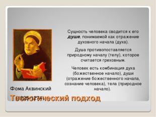 Теологический подход Фома Аквинский (1225-1274) Сущность человека сводится к