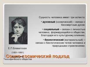 Социо-космический подход Е.П.Блаватская (1831-1891) основатель Теософического