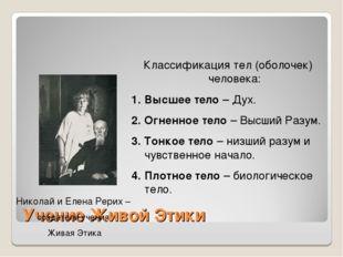 Учение Живой Этики Николай и Елена Рерих – создатели учения Живая Этика Класс