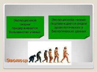 Эволюционная теория Эволюционной теории придерживается большинство учёных Эво