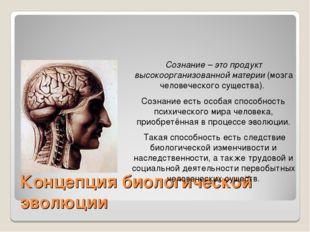 Концепция биологической эволюции Сознание – это продукт высокоорганизованной