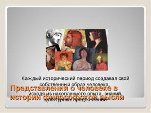 Представления о человеке в истории философской мысли Каждый исторический пери