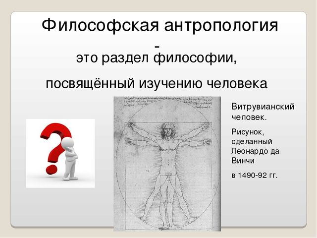 Философская антропология - это раздел философии, посвящённый изучению человек...