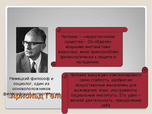 Арнольд Гелен (1904-1976) Немецкий философ и социолог, один из основоположник...