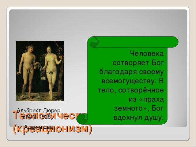 Теологическая концепция (креационизм) Альбрехт Дюрер (1471-1528) Адам и Ева Ч...