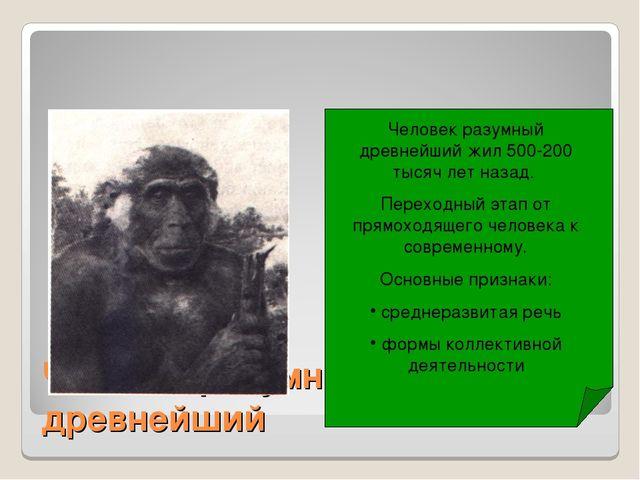 Человек разумный древнейший Человек разумный древнейший жил 500-200 тысяч лет...