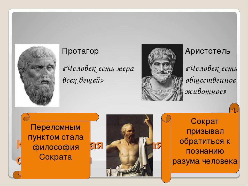 Классическая античная философия Протагор «Человек есть мера всех вещей» Арист...