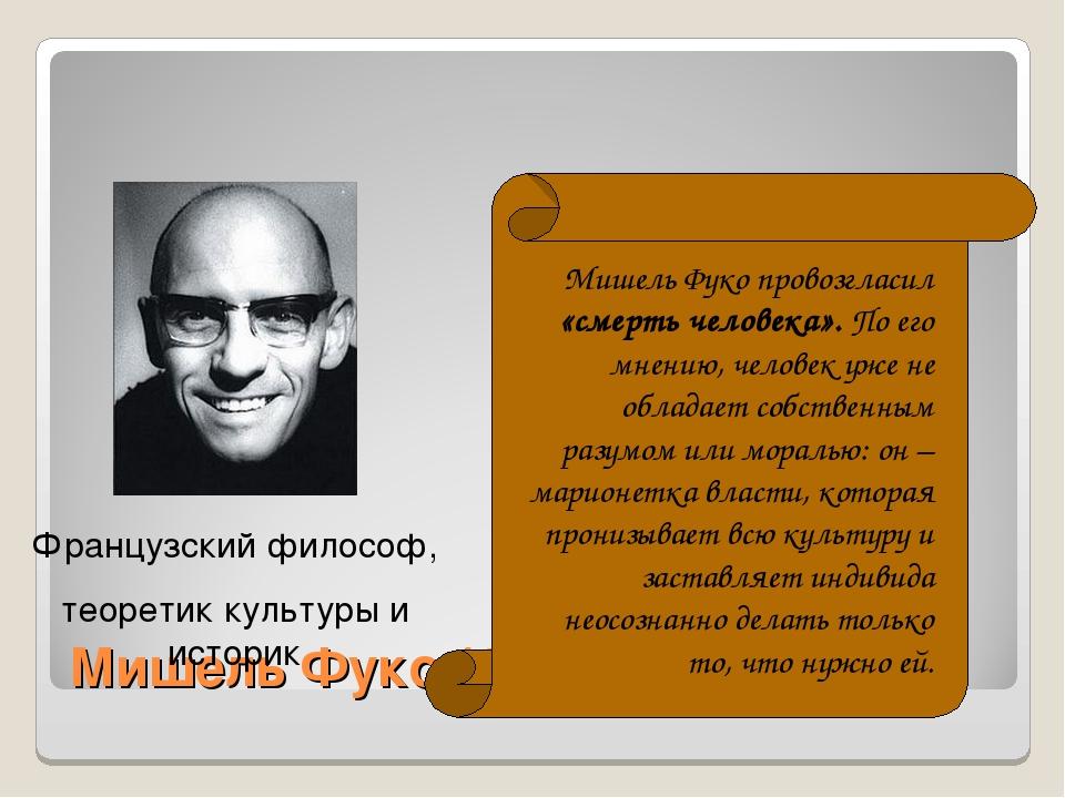 Мишель Фуко (1926-1984) Французский философ, теоретик культуры и историк Мише...