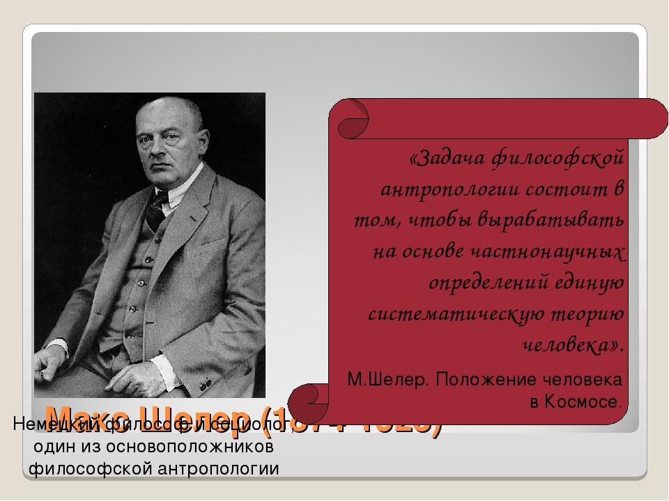 Макс Шелер (1874-1928) Немецкий философ и социолог, один из основоположников...