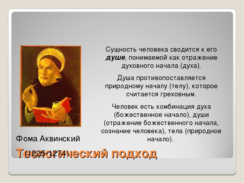 Теологический подход Фома Аквинский (1225-1274) Сущность человека сводится к...