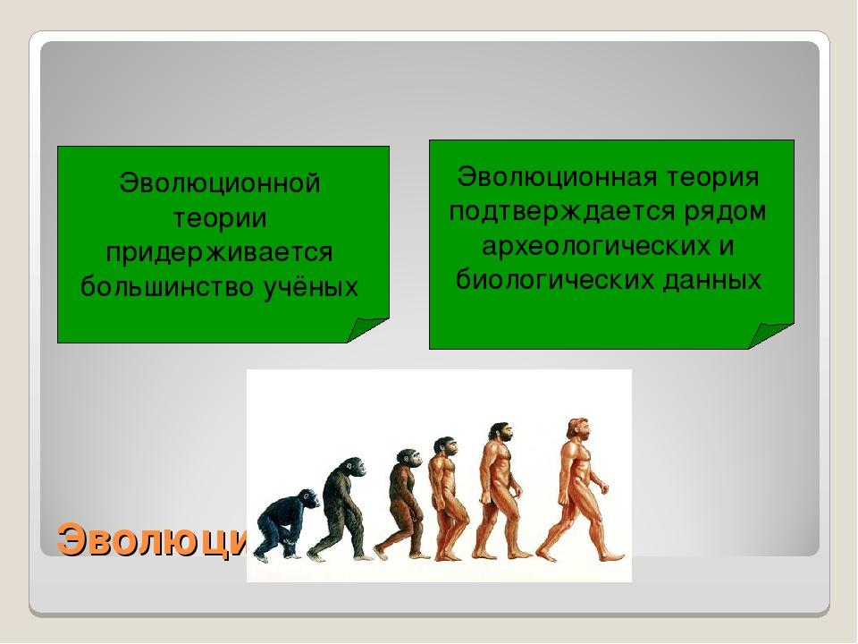 Эволюционная теория Эволюционной теории придерживается большинство учёных Эво...