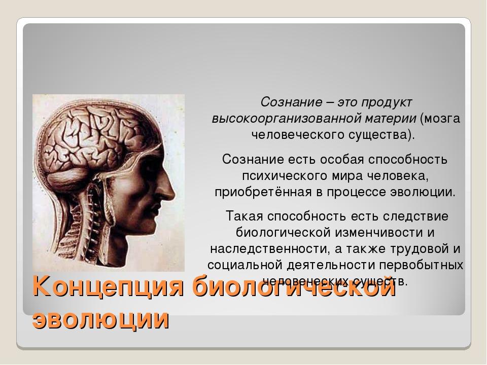 Концепция биологической эволюции Сознание – это продукт высокоорганизованной...