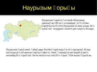 Наурызым қорығы Қостанай облысында орналасқан,190 км Қостанайдың оңтүстігіне