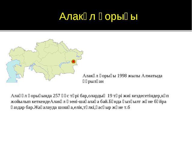 Алакөл қорығы 1998 жылы Алматыда құрылған Алақөл қорығында 257 құс түрі бар,о...