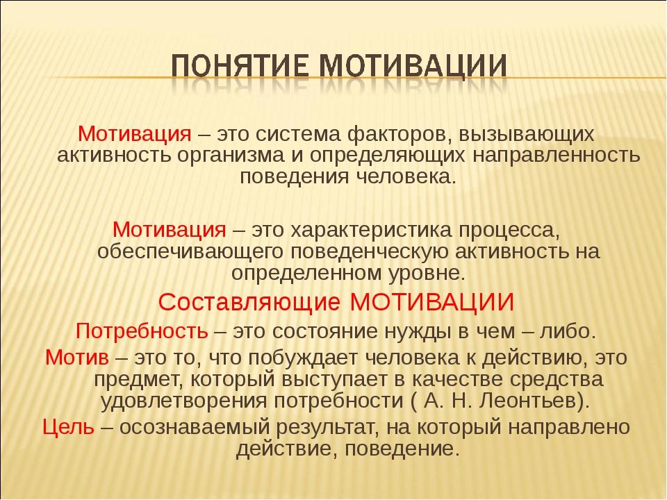 Мотивация – это система факторов, вызывающих активность организма и определя...