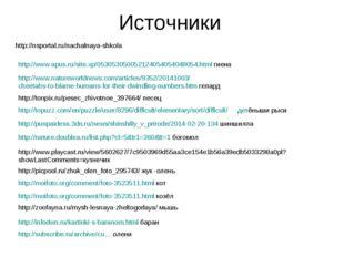 Источники http://nsportal.ru/nachalnaya-shkola http://www.apus.ru/site.xp/053