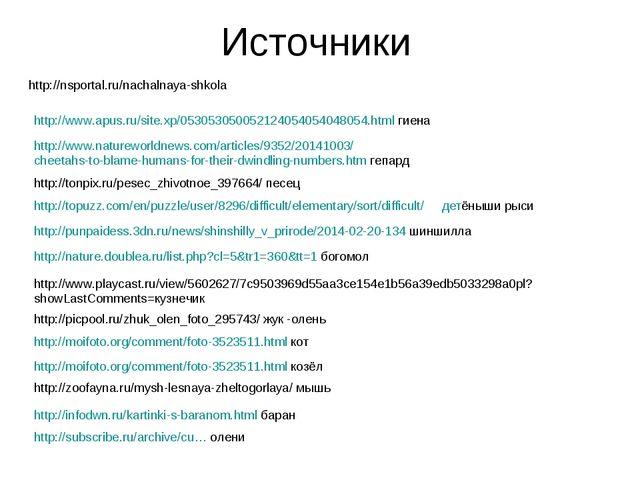 Источники http://nsportal.ru/nachalnaya-shkola http://www.apus.ru/site.xp/053...
