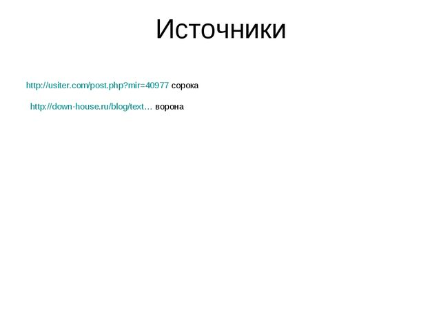 Источники http://usiter.com/post.php?mir=40977 сорока http://down-house.ru/bl...