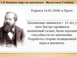 Родился 14.05.1836г в Праге. Шахматами занимался с 12 лет, у него быстро про