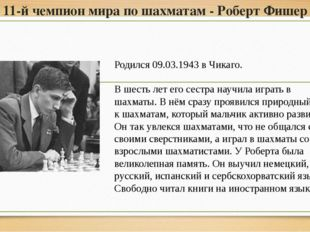 11-й чемпион мира по шахматам - Роберт Фишер Родился 09.03.1943 в Чикаго. В ш