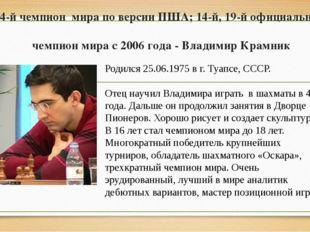 14-й чемпион мира по версии ПША; 14-й, 19-й официальный чемпион мира с 2006 г