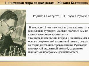 6-й чемпион мира по шахматам - Михаил Ботвинник Родился в августе 1911 года в