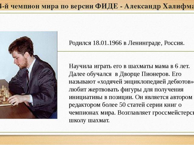 14-й чемпион мира по версии ФИДЕ - Александр Халифман Родился 18.01.1966 в Ле...