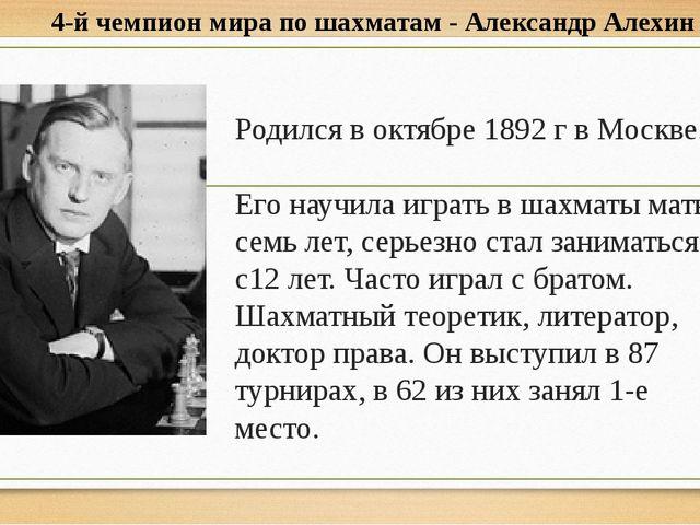 Родился в октябре 1892 г в Москве. Его научила играть в шахматы мать в семь...