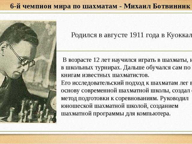 6-й чемпион мира по шахматам - Михаил Ботвинник Родился в августе 1911 года в...