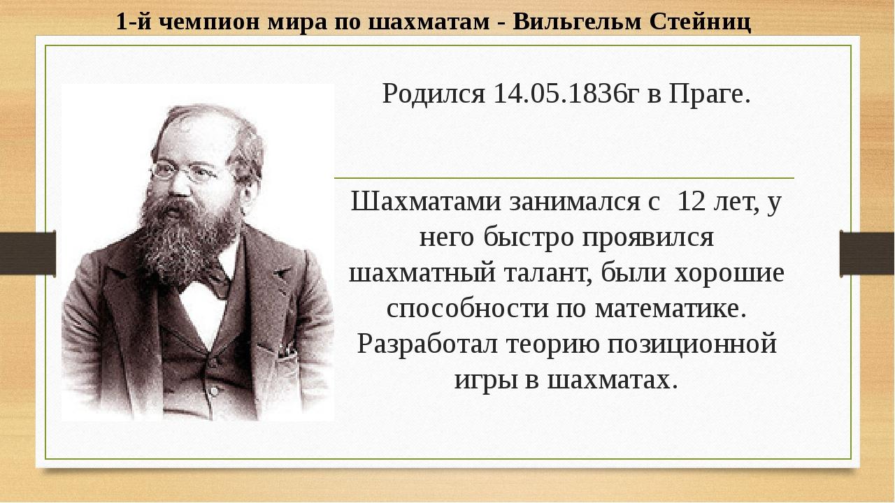 Родился 14.05.1836г в Праге. Шахматами занимался с 12 лет, у него быстро про...