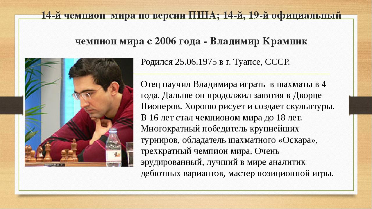 14-й чемпион мира по версии ПША; 14-й, 19-й официальный чемпион мира с 2006 г...