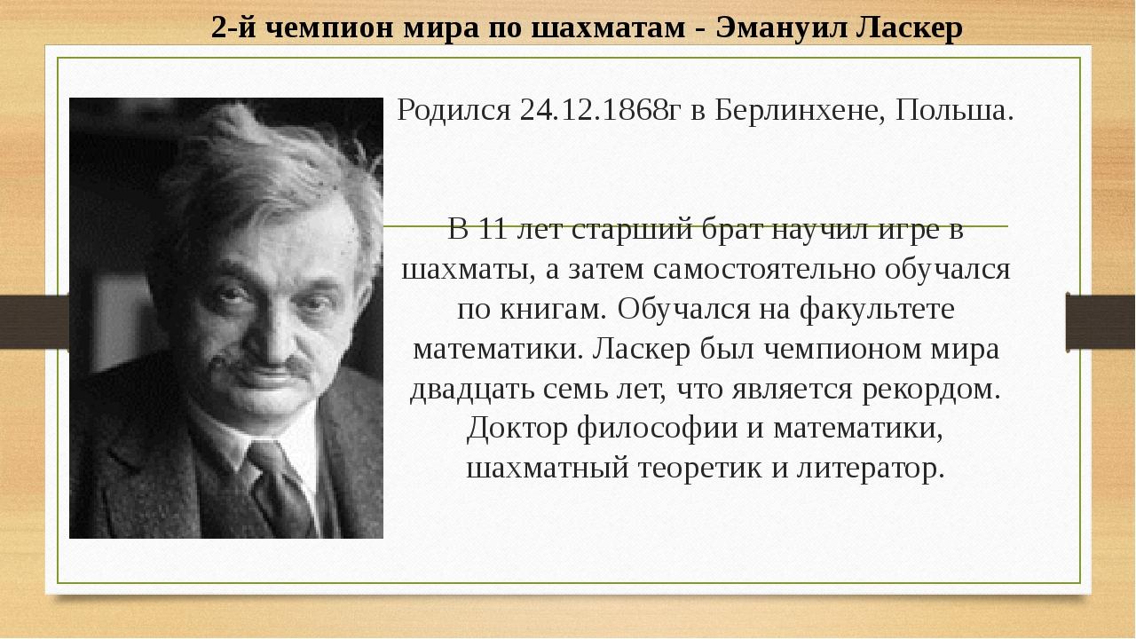 Родился 24.12.1868г в Берлинхене, Польша. В 11 лет старший брат научил игре в...