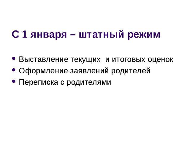 С 1 января – штатный режим Выставление текущих и итоговых оценок Оформление з...